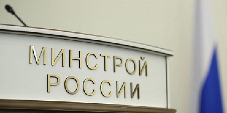 Минстрой России предлагает оптимизировать процесс подключения объектов к инженерным сетям