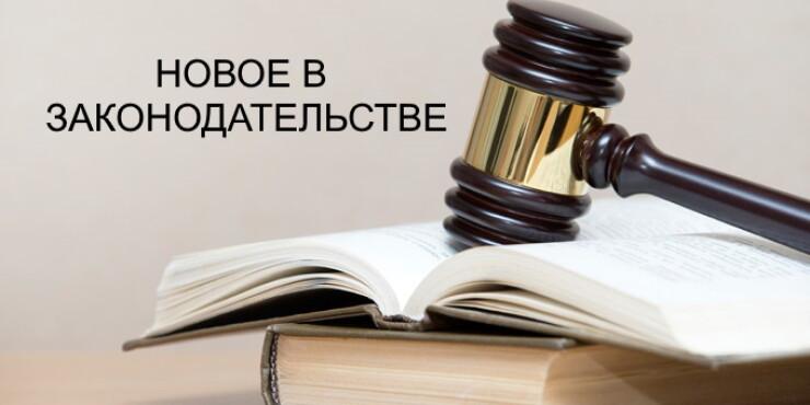 Обзор изменений Российского законодательства в сфере электроэнергетики (08.02.2021 — 14.02.2021)