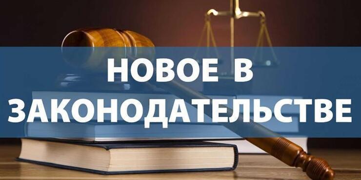 Обзор изменений Российского законодательства в сфере электроэнергетики (03.05.2021 — 09.05.2021)