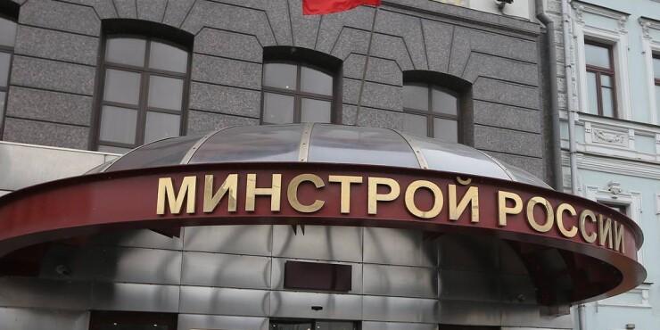 Общественный совет при Министерстве строительства и жилищно-коммунального хозяйства Российской Федерации