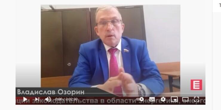 Онлайн-конференция «Новое в законодательстве энергетики»