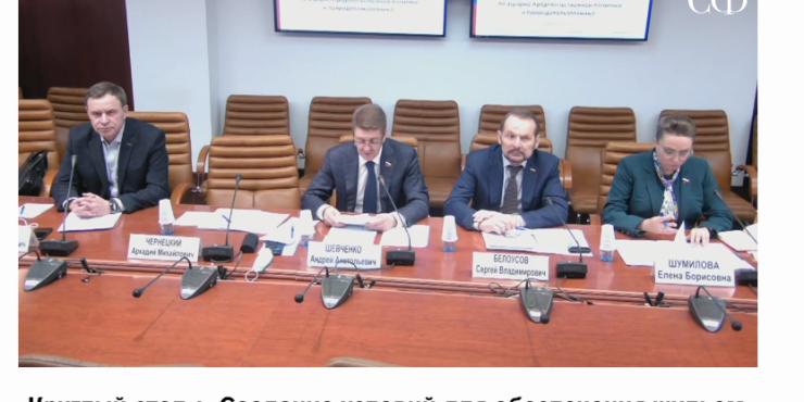 В Совете Федерации обсудили вопросы создания условий для обеспечения жильем граждан в контексте комплексного развития сельских территорий.
