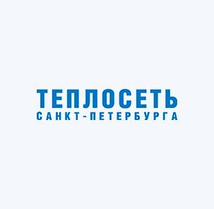 ООО «Теплосеть Санкт-Петербурга»