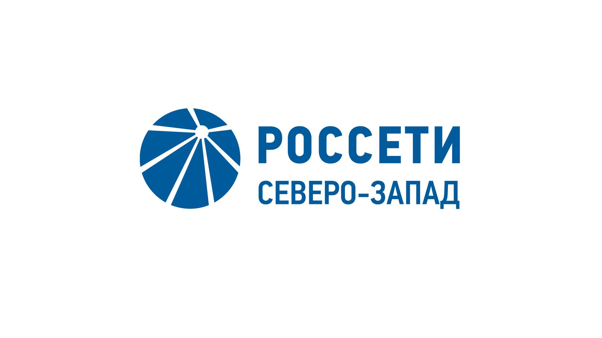 ПАО «МРСК Северо-Запада»