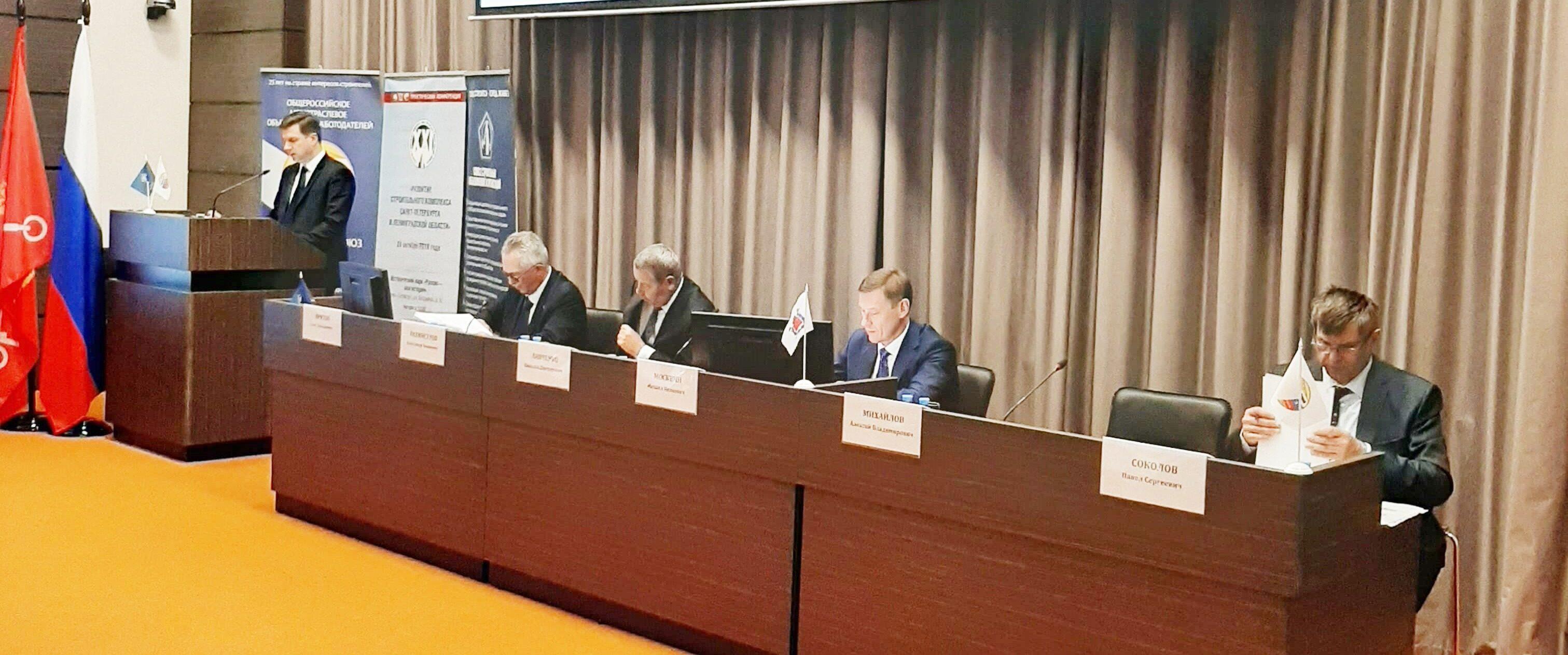 XXI практическая конференция «Развитие строительного комплекса Санкт-Петербурга и Ленинградской области»