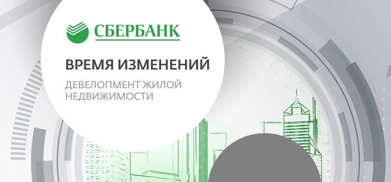 Председатель Комитета принял участие в конференции «Время изменений»