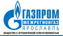 ООО «Газпром межрегионгаз Ярославль»