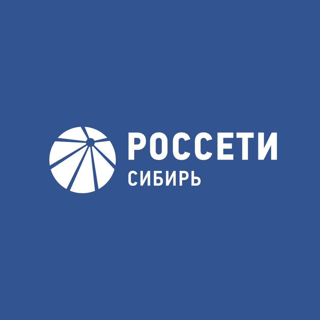 ПАО «МРСК Сибири» (ПАО «Россети»)