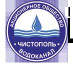 АО «Чистополь-Водоканал»