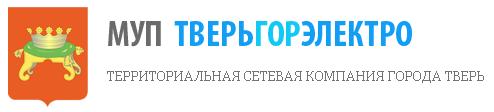 МУП «Тверьгорэлектро»