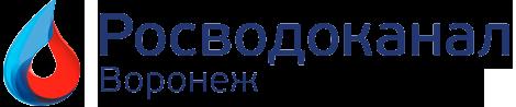 ООО «РВК-Воронеж» ГК «РОСВОДОКАНАЛ»