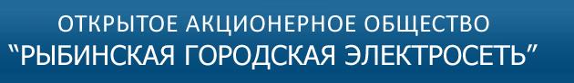 ОАО «Рыбинская городская электросеть»
