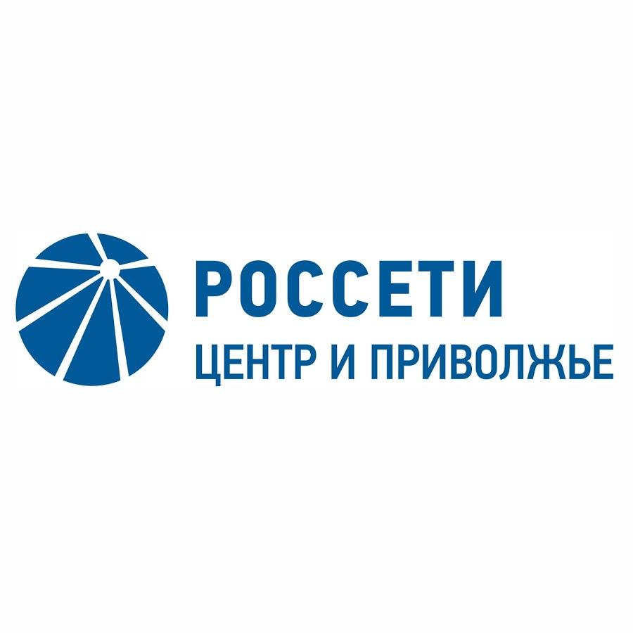 ПАО МРСК Центра и Приволжья» (ПАО «Россети»)