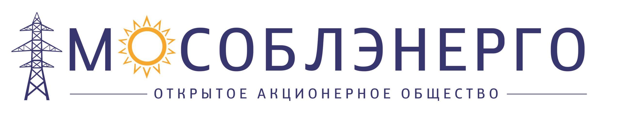 АО «Мособлэнерго»