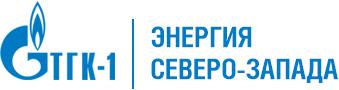 ПАО «ТГК-1»