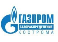 АО «Газпром газораспределение Кострома»