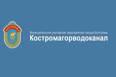 МУП «Костромагорводоканал»