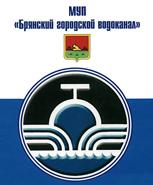 МУП «Брянский городской водоканал»
