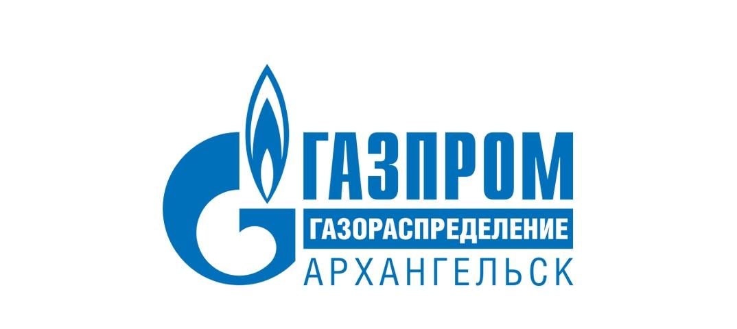 «Газпром газораспределение Архангельск»
