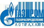 АО «Газпром газораспределение Астрахань»