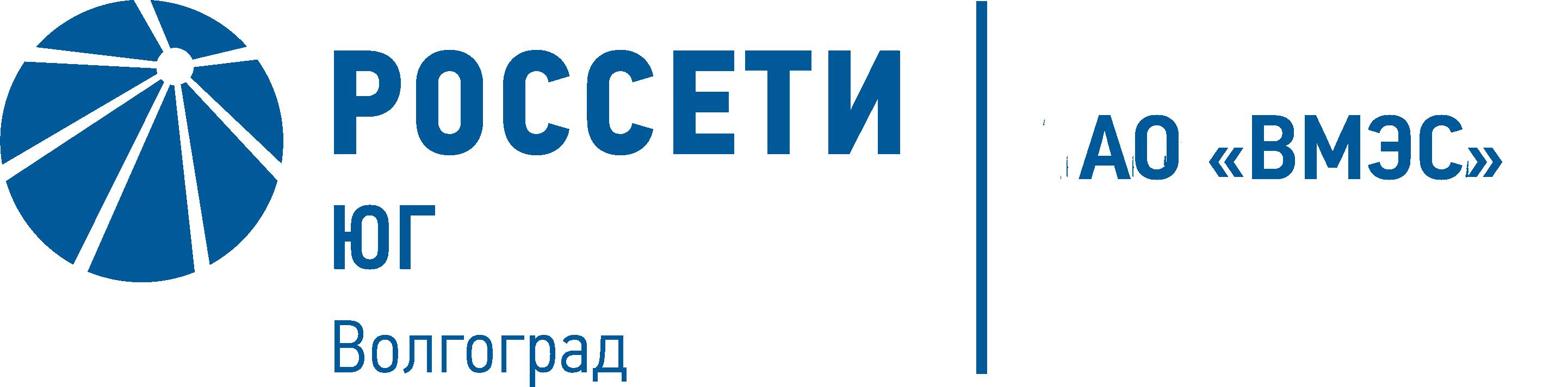ПАО «Волгоградские межрайонные электрические сети»