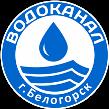 ООО «Водоканал города Белогорск»