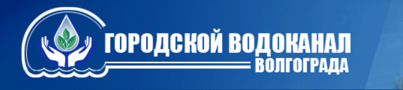 МУП «Городской водоканал г. Волгограда»