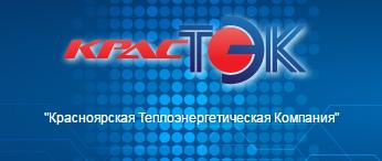 ООО»Красноярская Теплоэнергетическая Компания» («ООО КрасТЭК»)