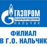 АО «Газпром газораспределение Нальчик»