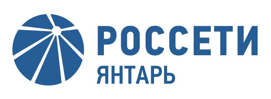 АО «Янтарьэнерго» (ПАО «Россети»)