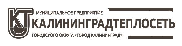 МП «Калининградтеплосеть»