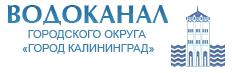 ГП КО «Водоканал»
