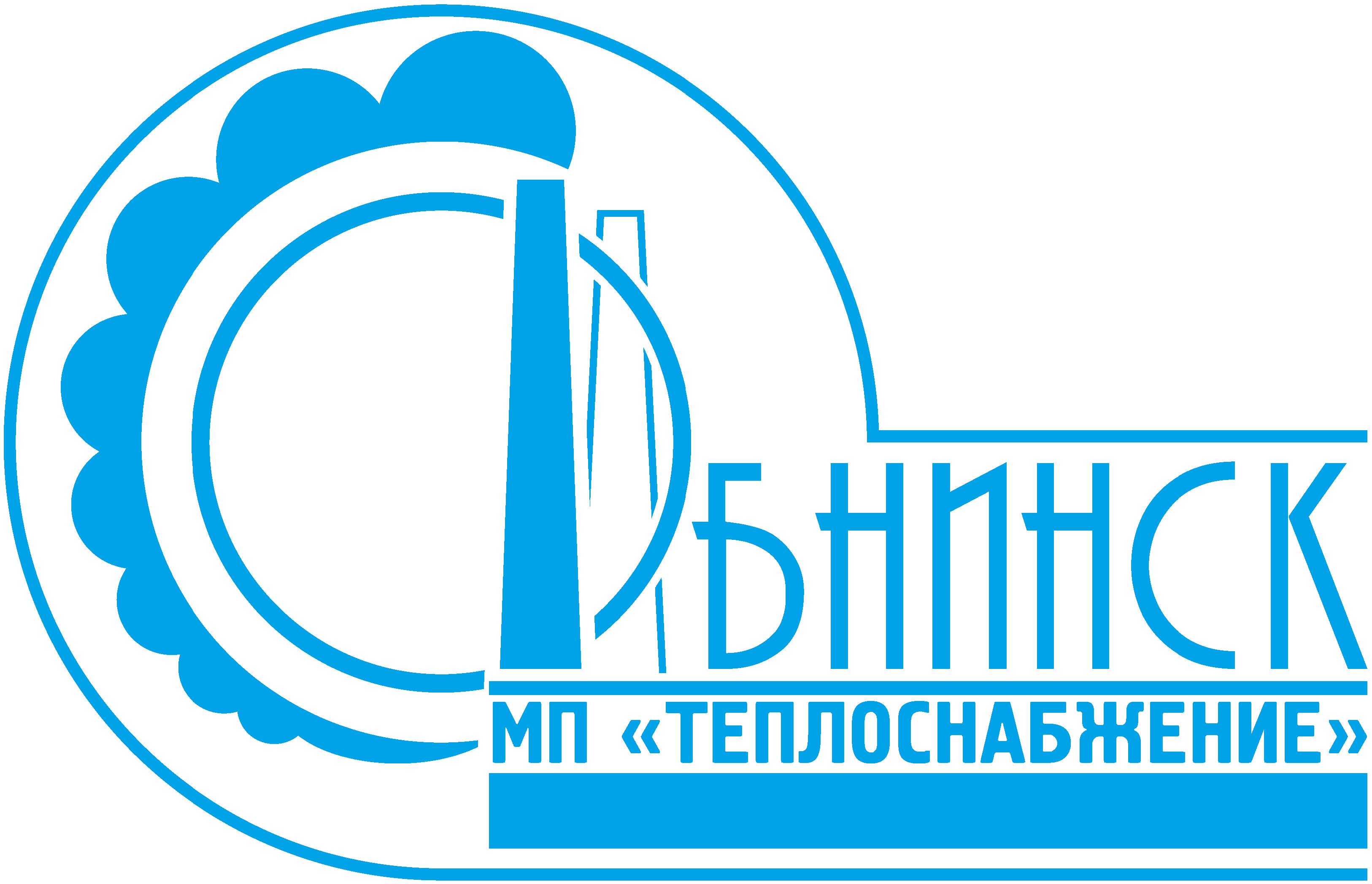 МП «Теплоснабжение» г.Обнинск