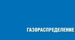 АО «Газпром газораспределение Киров»