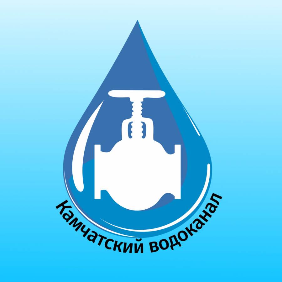 КГУП «Камчатский водоканал»