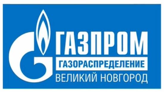АО «Газпром газораспределение Великий Новгород»