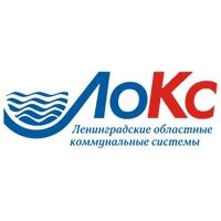 АО «Ленинградские областные коммунальные системы»