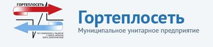 МУП «Гортеплосеть».
