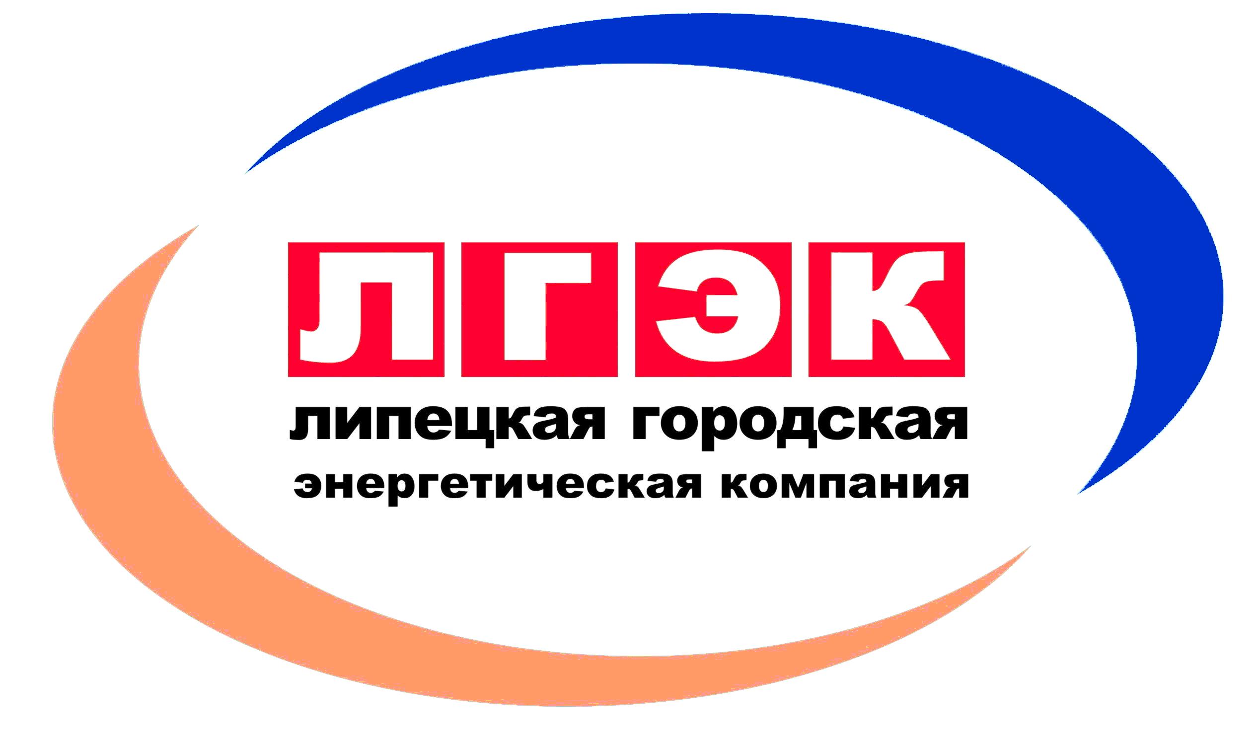 АО «Липецкая городская энергетическая компания»