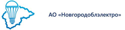 АО «Новгородоблэлектро»