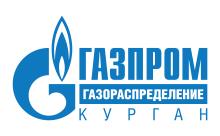 АО «Газпром газораспределение Курган»