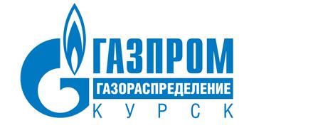 АО «Газпром газораспределение Курск»