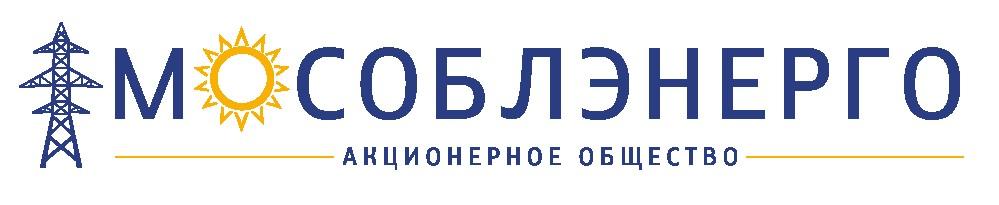 АО «Московская областная энергосетевая компания» (АО «Мособлэнерго»)