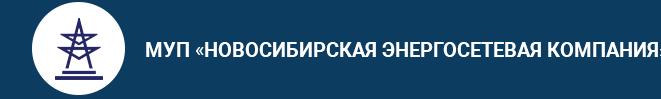 МУП «Новосибирская энергосетевая компания» (МУП «НЭСКО»)