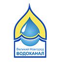МУП «Новгородский водоканал»