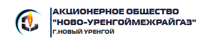 АО «Ново-Уренгоймежрайгаз»