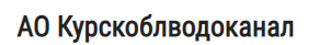 АО «Курскоблводоканал»
