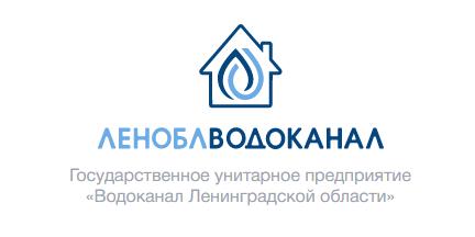 ГУП «Леноблводоканал»