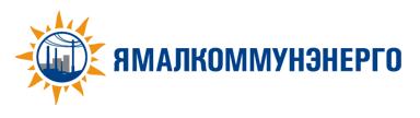 АО «Ямалкоммунэнерго»