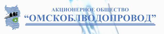 АО «Омскоблводопровод»